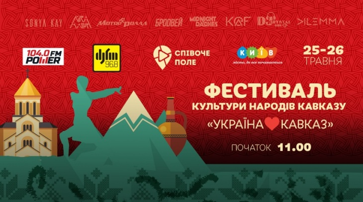 Фестиваль культури народів Кавказу