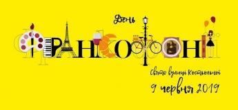Свято вулиці Костьольної. День Франкофонії 2019