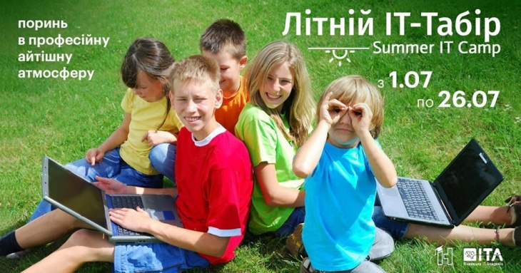 Літній ІТ-Табір з 1 по 26 липня
