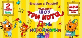 """Интерактивный спектакль """"Шоу Три Кота: День рождения"""""""