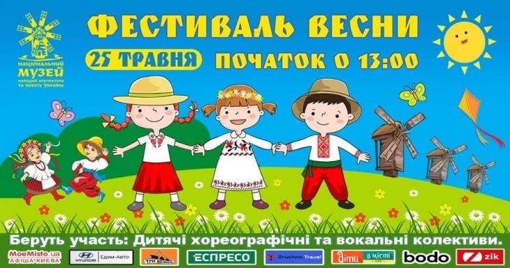 Фестиваль весни