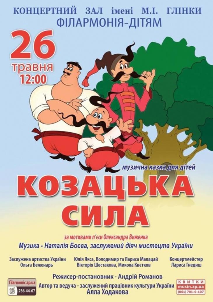 Філармонія-дітям. Козацька сила