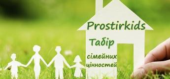 Дитячий табір сімейних цінностей Prostirkids