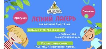 Творческий лагерь для детей от 5 до 12 лет