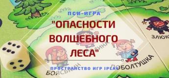 """Пси-гра """"Небезпеки чарівного лісу"""""""