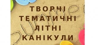 """Летний лагерь в городе от """"Krokus"""""""