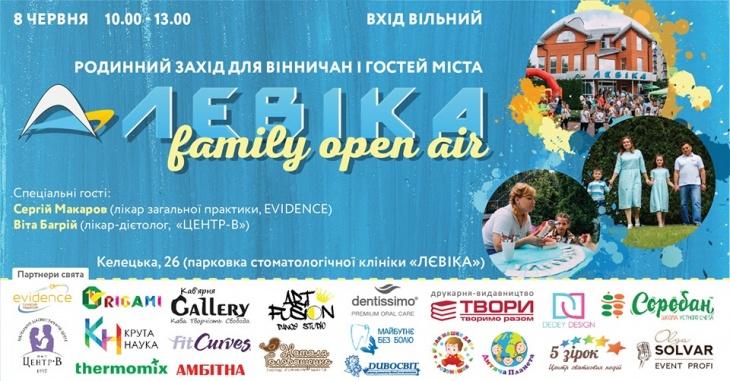 Лєвіка family open air 2019. Родинний захід