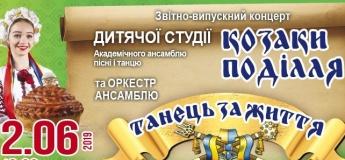 """Звітно-випускний концерт Дитячої Студії """"Козаки Поділля"""""""