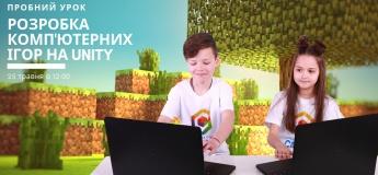 """Пробний урок """"Дизайн та розробка комп'ютерних ігор на Unity"""""""
