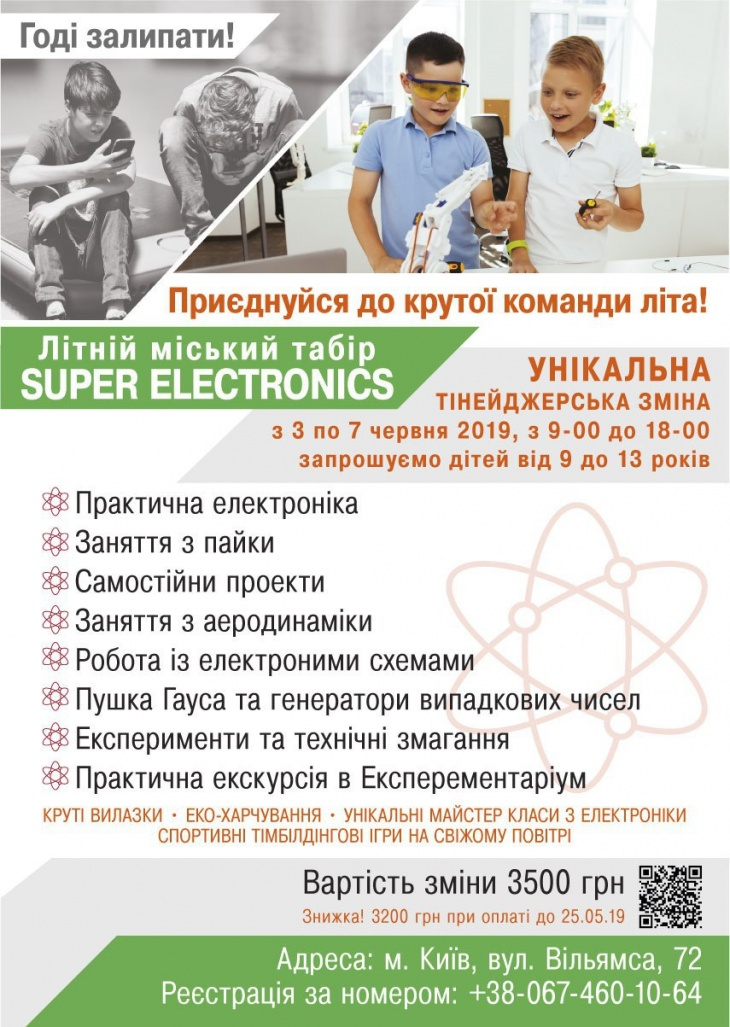 Super Electronics Camp