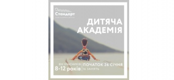 "Дитяча Академія ""Стандарт"""