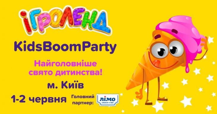 KidsBoomParty в Ігроленд