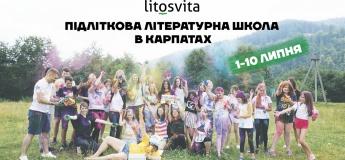 Подростковая литературная школа в Карпатах
