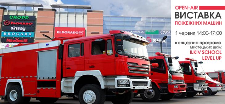 Open-air виставка пожежних машин