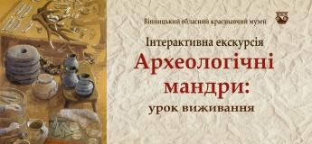 """Екскурсія """"Археологічні мандри"""""""