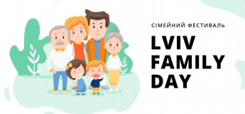 Найкращий фестиваль Lviv Family Day 2019