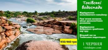 Поездка на Токовского водопады