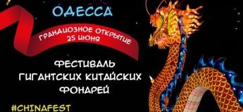 Открытие фестиваля гигантских Китайских фонарей