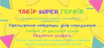 Super Табір. Літні SuperКанікули в BabyPark