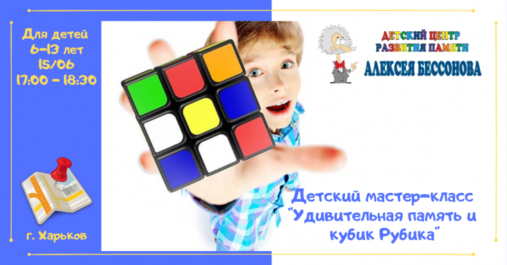 """Мастер-класс """"Удивительная память и Кубик Рубика"""""""