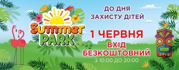 Масштабне відкриття батутного містечка Summer Park у Києві