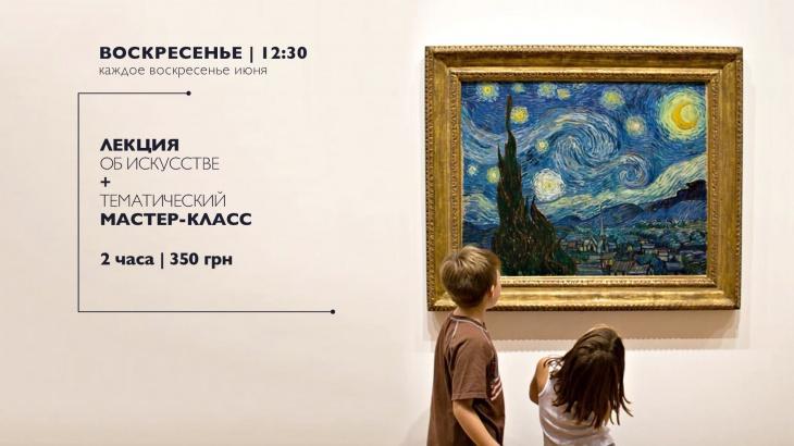 Лекции об искусстве + тематический мастер-класс