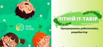 Літній денний IT-табір для дітей Main School!