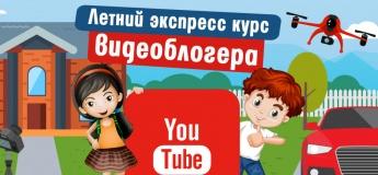 Летний экспресс-курс видеоблогера