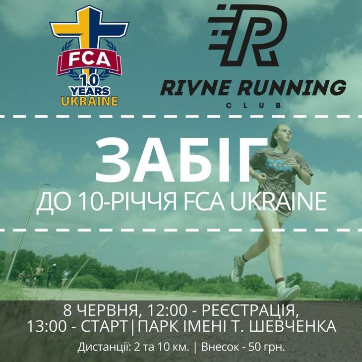 Забіг до 10-річчя FCA Ukraine