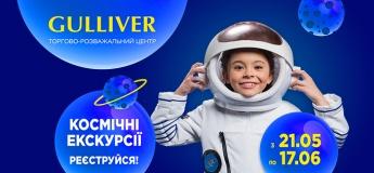 Космические экскурсии в ТРЦ Gulliver