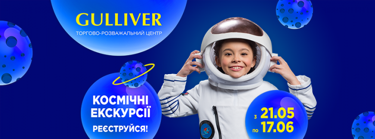 Космічні екскурсії в ТРЦ Gulliver