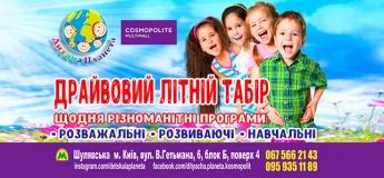 Літній табір від Дитяча Планета в Cosmopolite Multimall
