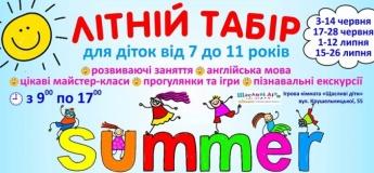 Літній денний табір від клубу Друзі