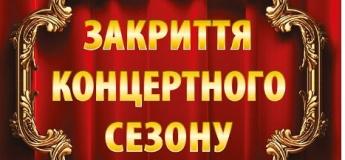 Закриття концертного сезону