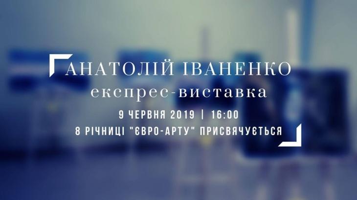 Анатолій Іваненко. Експрес-виставка