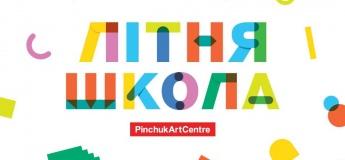 Летняя Школа PinchukArtCentre \ 3 курс (10-16 лет)