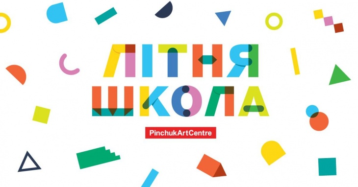 Летняя Школа PinchukArtCentre \ 10 курс (5-9 лет)