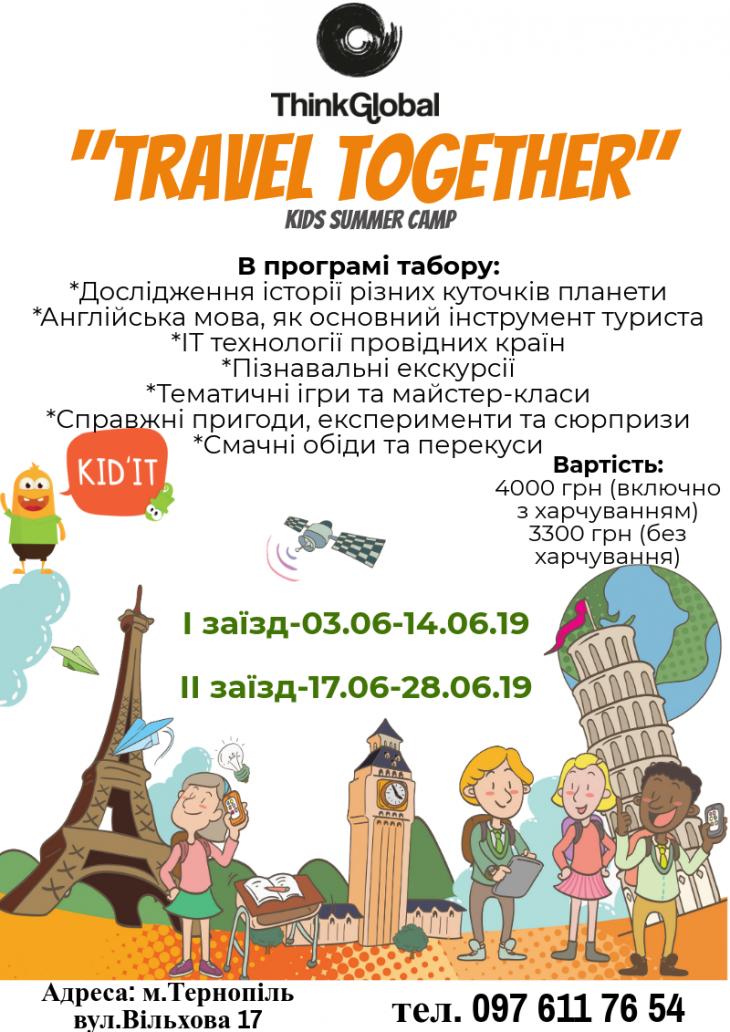 "Дитячий табір ""Travel Together"""