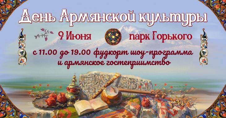 День Армянской культуры