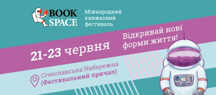 """Міжнародний книжковий фестиваль """"Book Space-2019"""""""