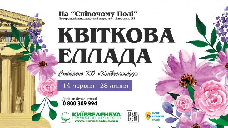 """Выставка цветов """"Цветочная Эллада"""" на Певческом поле"""
