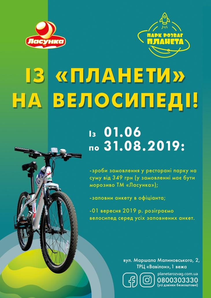 «Із Планети на велосипеді»