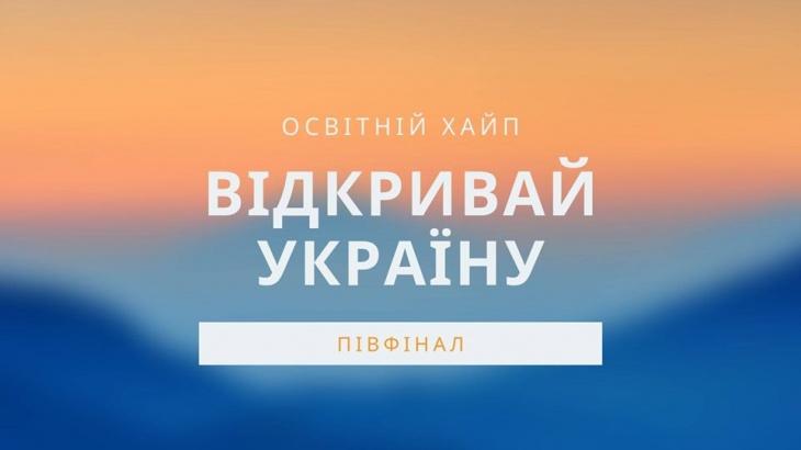 Відкривай Україну