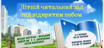 Літній читальний зал під відкритим небом