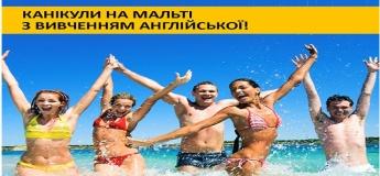 Каникулы на Мальте с изучением английского языка