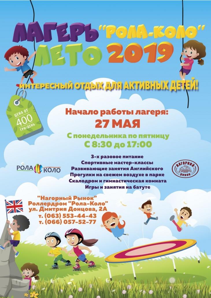 """Летний лагерь """"Рола-Коло"""" 2019"""