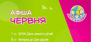 """Афіша червня від """"Дитячої планети"""""""