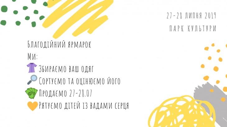 Міська Baraholka