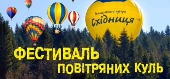"""ІХ Щорічний Фестиваль повітряних куль """"Східниця 2019"""""""