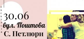 Екскурсія вул. Поштова; вул. Симона Петлюри